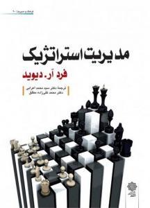 مدیریت استراتژیک دیوید ترجمه محمد اعرابی و محمد تقی زاده