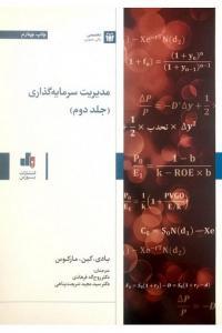 مدیریت سرمایه گذاری جلد دوم ترجمه روح الله فرهادی