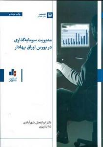مدیریت سرمایهگذاری در بورس اوراق بهادار نویسنده ندا بشیری