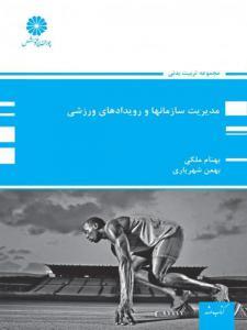 مدیریت سازمانها و رویداد های ورزشی پوران پژوهش