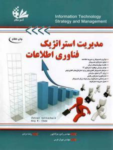 مدیریت استراتژیک فناوری اطلاعات رامین مولاناپور