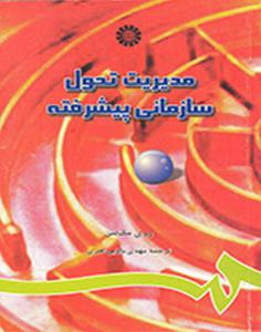 مدیریت تحول سازمانی پیشرفته مهدی بابائی اهری انتشارات سمت
