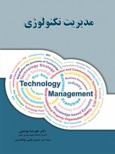 مدیریت تکنولوژی علیرضا موتمنی نگاه دانش