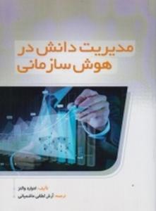 مدیریت دانش در هوش سازمانی ترجمه آرش لطفی ماشمیانی