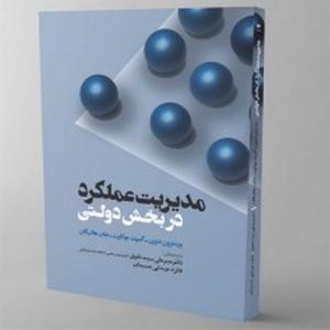 مدیریت عملکرد در بخش دولتی میرعلی سید نقوی و فائزه عبدلی مسینان