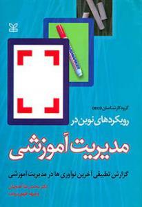 مدیریت آموزشی محمد رضا آهنچیان رشد