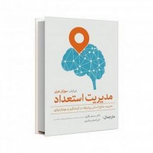 مدیریت استعداد نویسنده سوزان هرنر مترجم مسلم باقری و علی اصغر مباشر