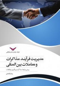 مدیریت فرایند مذاکرات و معاملات بین المللی نویسنده رضا پاکدامن