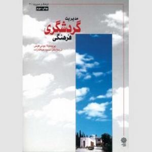مدیریت گردشگری فرهنگی نویسنده پریسیلا بونی فیس مترجم محمود عبدالله زاده