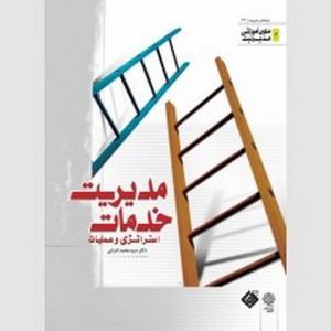 مدیریت خدمات نویسنده محمد اعرابی