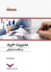 مدیریت خرید و مناقصه عملیاتی نویسنده ایرج زینال زاده
