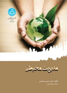 مدیریت محیطی نویسنده حسین محمدی