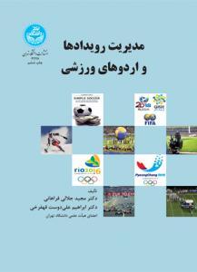 مدیریت رویدادها و اردوهای ورزشی نویسنده مجید جلالی فراهانی و ابراهیم علی دوست