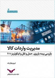 مدیریت واردات کالا نویسنده ایرج زینال زاده