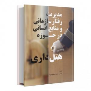 مدیریت رفتار سازمانی و منابع انسانی در حوزه هتلداری نویسنده محمد محمود نژاد