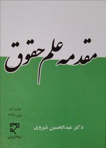 مقدمه علم حقوق نویسنده عبدالحسین شیروی