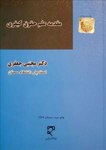 مقدمه علم حقوق کیفری نویسنده مجتبی جعفری