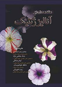 مقدمه ای بر آنالیز ژنتیک ترجمه محمدرضا حجاری انتشارات حیدری