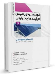 مهندسی خورشیدی فرآیندهای حرارتی جلد دوم