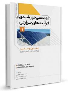 مهندسی خورشیدی فرآیندهای حرارتی جلد اول