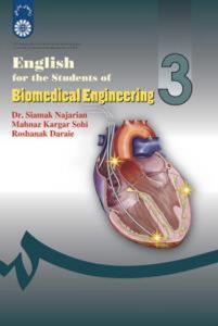 انگلیسی برای دانشجویان رشته مهندسی پزشکی دکتر سیامک نجاریان انتشارات سمت