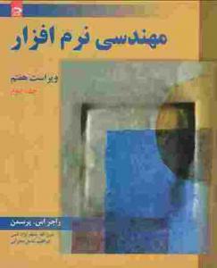 مهندسی نرم افزار جلد دوم پرسمن ترجمه عین الله جعفر نژاد قمی