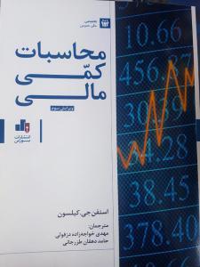 محاسبات کمی مالی انتشارات بورس