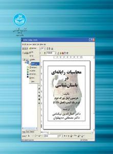 محاسبات رایانه ای در باستان شناسی نویسنده هریسون ایتل یورگ دوم مترجم کمال الدین نیکنامی