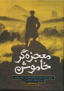 معجزه گر خاموش اثر سید رضا حیات الغیب
