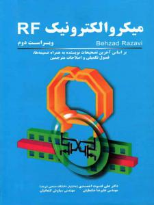 میکرو الکترونیک RF بهزاد رضوی ترجمه فتوت احمدی