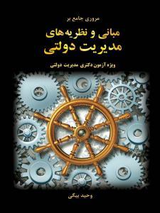 مبانی و نظریه های مدیریت دولتی وحید بیگی نگاه دانش