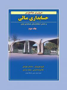 مروری جامع بر حسابداری مالی جلد دوم نگاه دانش