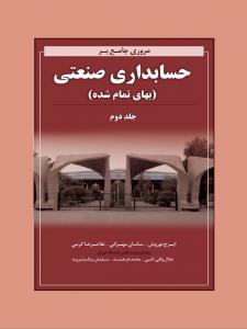 مروری جامع بر حسابداری صنعتی جلد دوم نگاه دانش