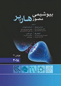 مروری بر بیوشیمی مصور هارپر ترجمه اکبر جعفرنژاد