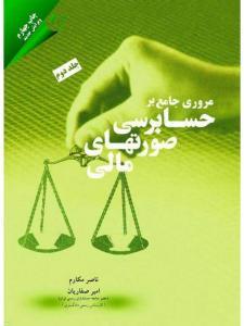 مروری جامع بر حسابرسی صورت های مالی جلد دوم 2