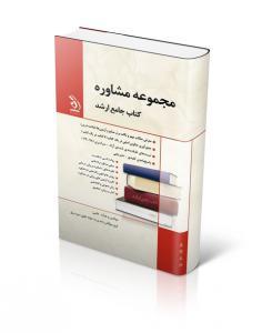 کتاب جامع ارشد مجموعه مشاوره انتشارات آراه