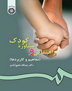 راهنمایى و مشاوره کودک دکتر عبدالله شفیع آبادى انتشارات سمت