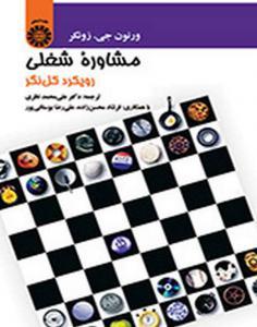 مشاوره شغلی رویکرد کل نگر دکتر علی محمد نظری انتشارات سمت
