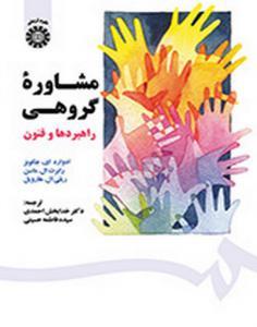 مشاوره گروهی : راهبردها و فنون دکتر خدابخش احمدی انتشارات سمت