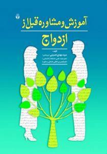 آموزش و مشاوره قبل از ازدواج تألیف سید مهدی حسینی بیرجندی نشر اوای نور