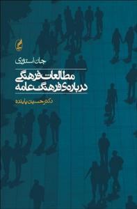 مطالعه ی فرهنگی درباره فرهنگ عامه نویسنده جان استوری مترجم حسین پاینده