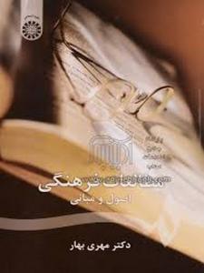 مطالعات فرهنگی اصول و مبانی دکتر مهری بهار