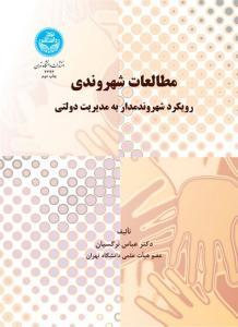 مطالعات شهروندی نویسنده عباس نرگسیان