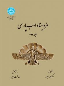 مزدیسنا و ادب پارسی جلد دوم نویسنده محمد معین