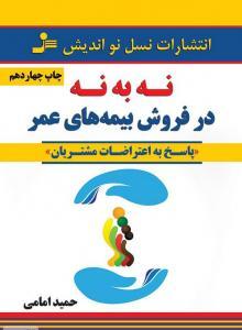 نه به نه در فروش بیمه های عمر نویسنده حمید امامی