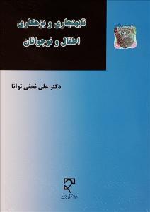 نابهنجاری و بزهکاری اطفال و نوجوانان نویسنده علی نجفی توانا