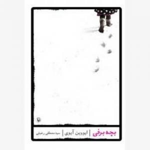 بچه برفی اثر ایووین آیوی مترجم سید مصطفی رضیئی