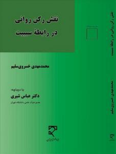 نقش رکن روانی در رابطه سببیت نویسنده محمدمهدی خسروی سلیم
