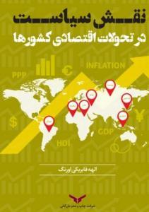 نقش سیاست در تحولات اقتصادی کشورها نویسنده الهه فابریکی اورنگ