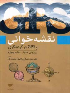 نقشه خوانی و GPS در گردشگری عسکری و براتی